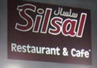 صورة Silsal Cafe