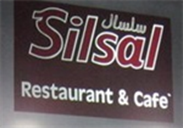 Picture of Silsal Cafe