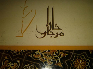 صورة Khan Murjan Cafe