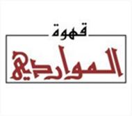Picture of Al Mawerdi