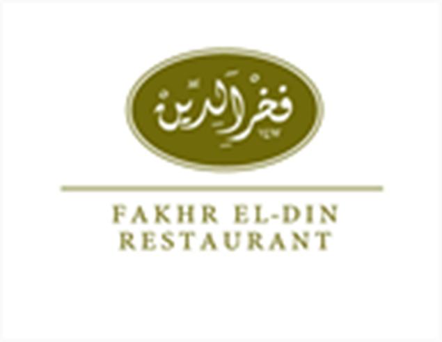 الصورة: Fakhr El Din