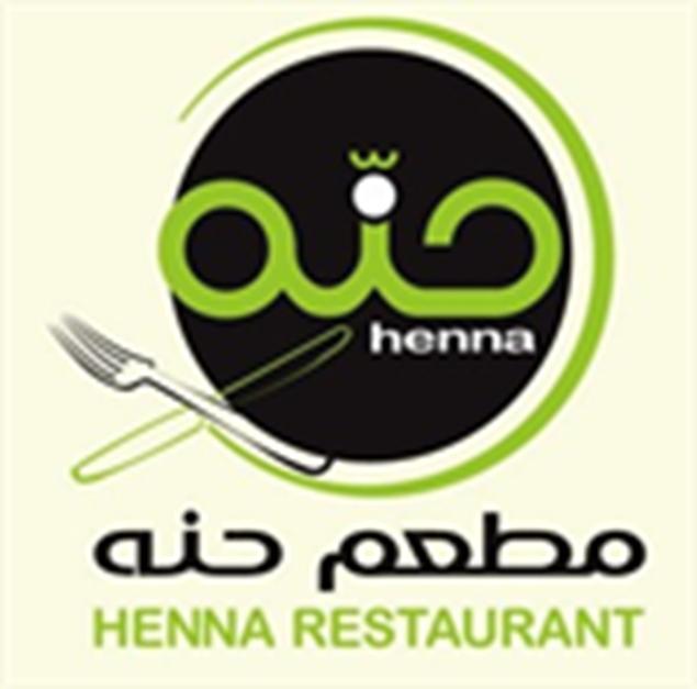 الصورة: Henna Restaurant & Pastry