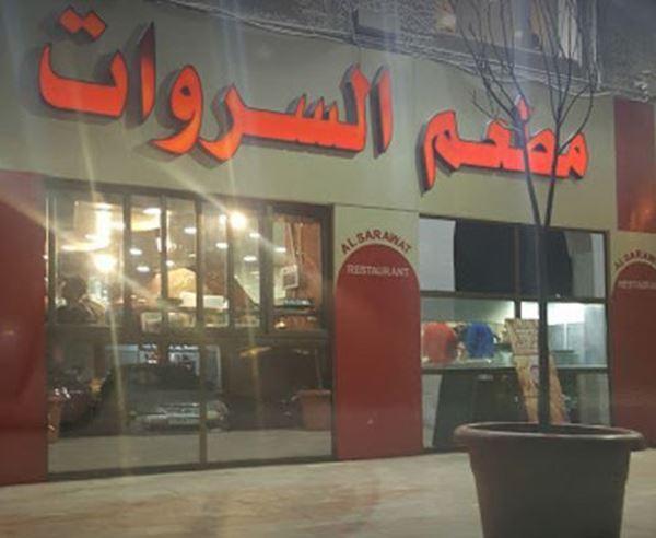 صورة Al Sarawat