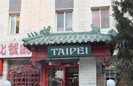 Picture of Taipei