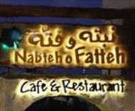 صورة Nabteh O Fatteh