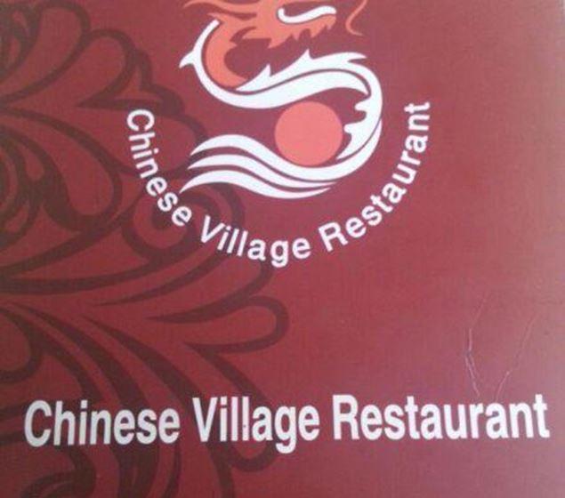 الصورة: Chinese Village