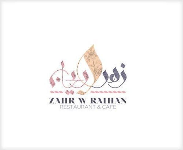 صورة Zaher w Raihan
