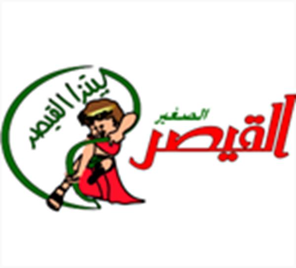 صورة Pizza Alqaysar