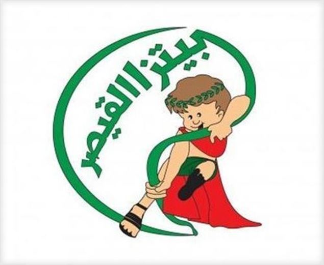 Picture of Pizza Alqaysar